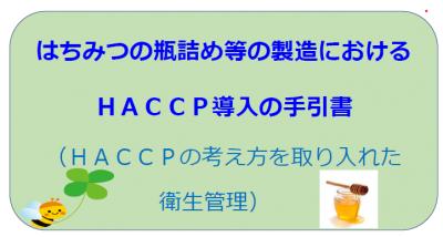 HACCP手引書